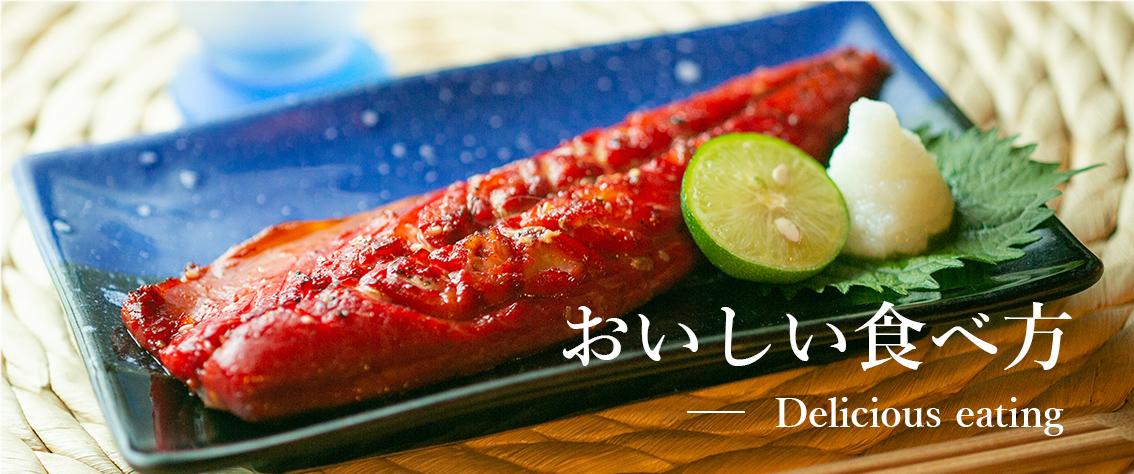 おいしい食べ方[Delicious eating]