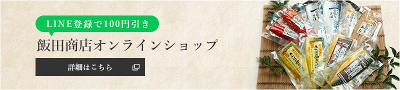 【LINE登録で100円引き】飯田商店オンラインショップ 詳細はこちら