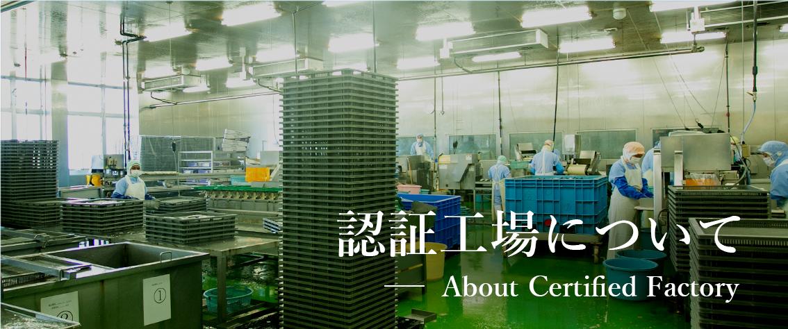 認定工場について[About Certified Factory]