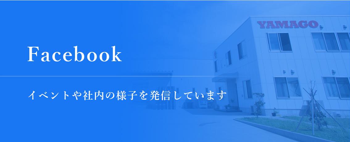 Facebook│イベントや社内の様子を発信しています