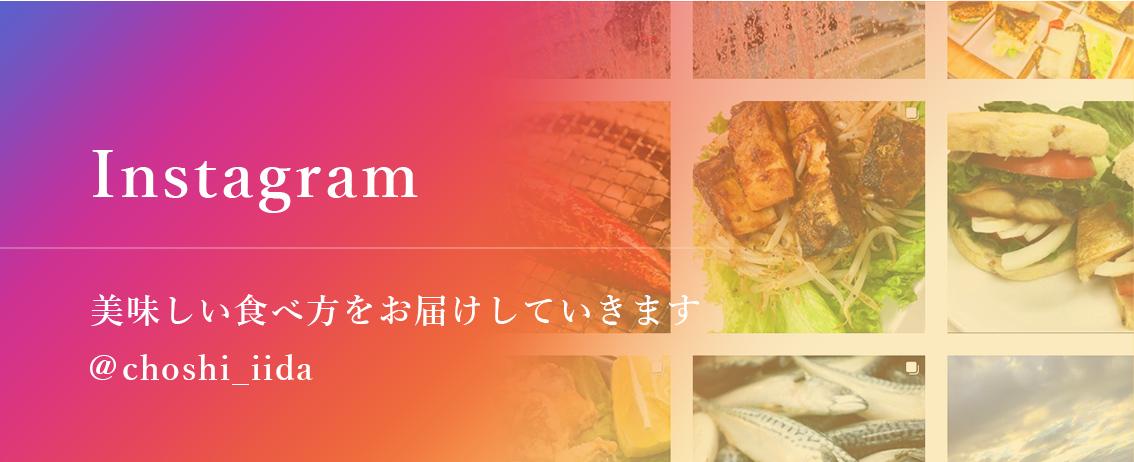 Instagram│@choshi_iida 美味しい食べ方をお届けしていきます