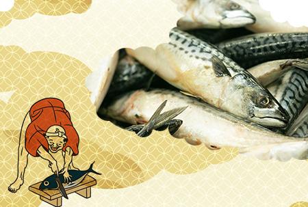 江戸時代と鯖のイメージ