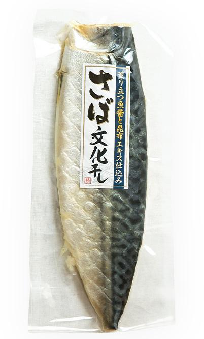 魚醤昆布仕込みのさば文化干し